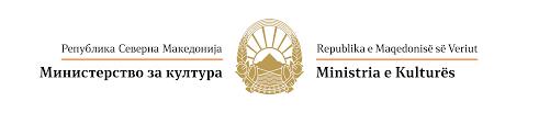Лого на министерство за култура на Република Северна Македонија |  Министерство за Култура